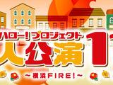2009 Hello! Project Shinjin Kouen 11gatsu ~Yokohama FIRE!~