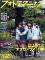 MM12ki-PhotoTechnicDigitalOct15-covergirls