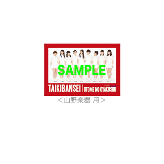 YAMANO MUSIC Ver.