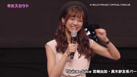 DVD『Juice=Juice 宮崎由加・高木紗友希バースデーイベント2018』