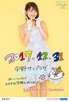 KanazawaTomoko-COUNTDOWNPARTY2017