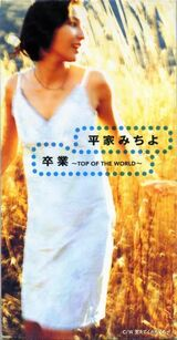 Sotsugyou ~TOP OF THE WORLD~