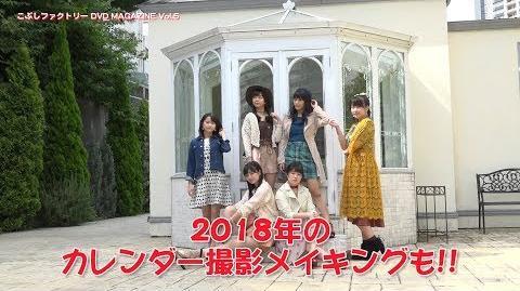 こぶしファクトリー DVD MAGAZINE Vol.5 CM