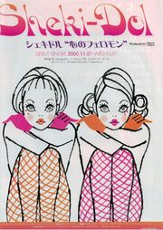 SHeki-Dol Kokoro no Pheromone Promo Poster