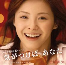Ki ga Tsukeba AnataL2