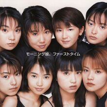 Morning musume first time