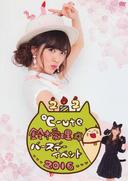 C-ute-Suzuki-Airi-Birthday-Event-2016-DVD-front