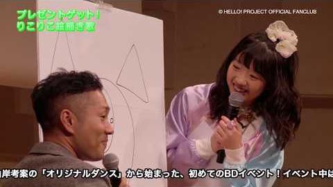 DVD『つばきファクトリー 山岸理子・谷本安美バースデーイベント2017』