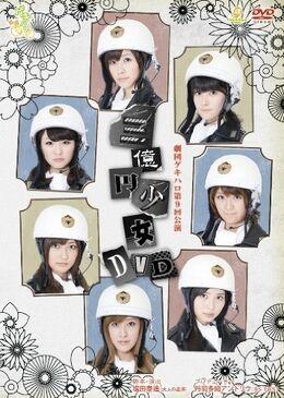 Gekiharo 9