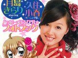 Tsukishima Kirari Kusumi Koharu Happy Memorial☆Photobook