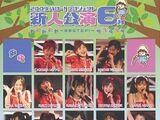 2009 Hello! Project Shinjin Kouen 6gatsu ~Nakano STEP!~