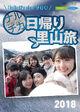 HelloProjectgaIku!SatoyamaTabi2018-DVD
