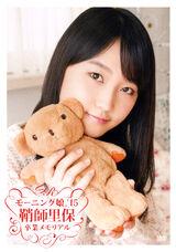 Morning Musume '15 Sayashi Riho Sotsugyou Memorial