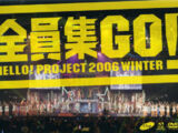 Hello! Project 2006 Winter