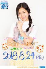 InoueRei-NatsuMatsuri2018