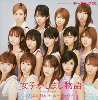 Morning Musume 23rd single Joshi Kashimashi Monogatari CD cover