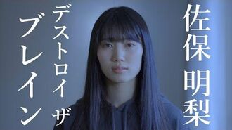 Saho Akari - Destroy the Brain! (MUSIC VIDEO)