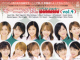 Morning Musume ~Best Shot~ vol.4