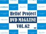 Hello! Project DVD Magazine Vol.62
