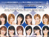 Morning Musume ~Best Shot~ vol.3