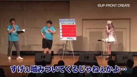 DVD「田中れいなバースデーイベント おつかれいな会3~らぶらぶ♡HAPPY NIGHT~」