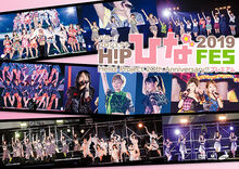 HinaFes2019-H!P20thDVD