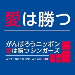 Ganbarou nippon ai wa katsu 35968