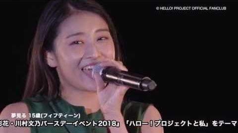 DVD『アンジュルム 和田彩花・川村文乃バースデーイベント2018』