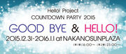 H!PCOUNTDOWNPARTY2015