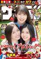 MakinoUemuraInoue-WeeklyShounenSunday-20180704cover