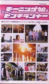 Pinch Runner VHS (documentary)