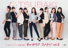 Tsubaki-Camellia-Fai!-vol.3-DVD-front