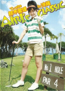 Airi in Okinawa front cover