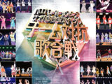 Hello Pro All Stars Single Hatsubai Kinen Event ~Team Taikou Uta Gassen~