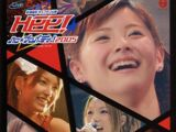 Hello☆Pro Party~! 2005 ~Matsuura Aya Captain Kouen~