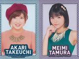 ANGERME Takeuchi Akari Birthday Event ~Shinnenkai ja nai yo! Birthday Event da yo! Minna de Akari wo Iwaundaa!!!~ / ANGERME Tamura Meimi Birthday Event 2015
