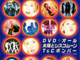 DVD All Taiyou to Ciscomoon / T&C Bomber