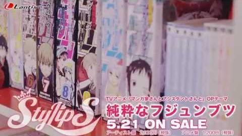 【StylipS】純粋なフジュンブツ Short ver