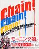 Chain!Chain!Chain!Cover