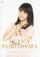 Morning Musume '17 Yokoyama Reina Birthday DVD 2017