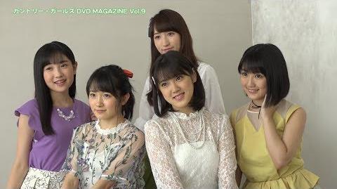 カントリー・ガールズ DVD MAGAZINE Vol.9 CM