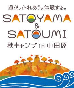 SATOYAMASATOUMIeIkou2017Aki-logo