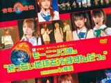 "Morning Musume ""Acchii Chikyuu wo Samasunda."" Bunkasai 2005 in Yokohama"