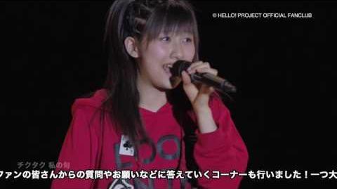 DVD「モーニング娘。'16 佐藤優樹&羽賀朱音バースデーイベント」