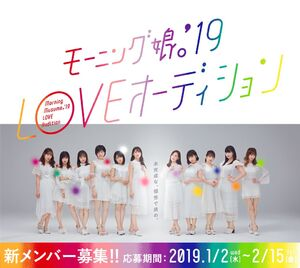 MM19LOVEAudition-mainvisual