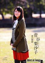 Bltu17-vol9sizzlefulgirl2009winterrisakosugaya01