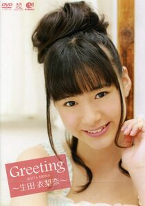 Greetingikuta