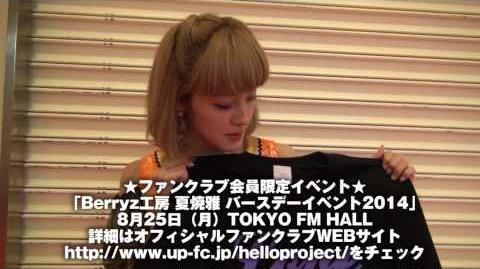 Berryz工房 夏焼雅からのお知らせ