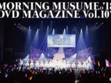 Morning Musume '18 DVD Magazine Vol.107
