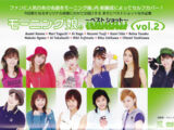 Morning Musume ~Best Shot~ vol.2